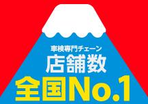 車検専門チェーン 店舗数 全国No.1