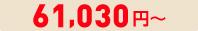 63,040 円