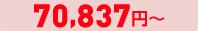 68,176 円